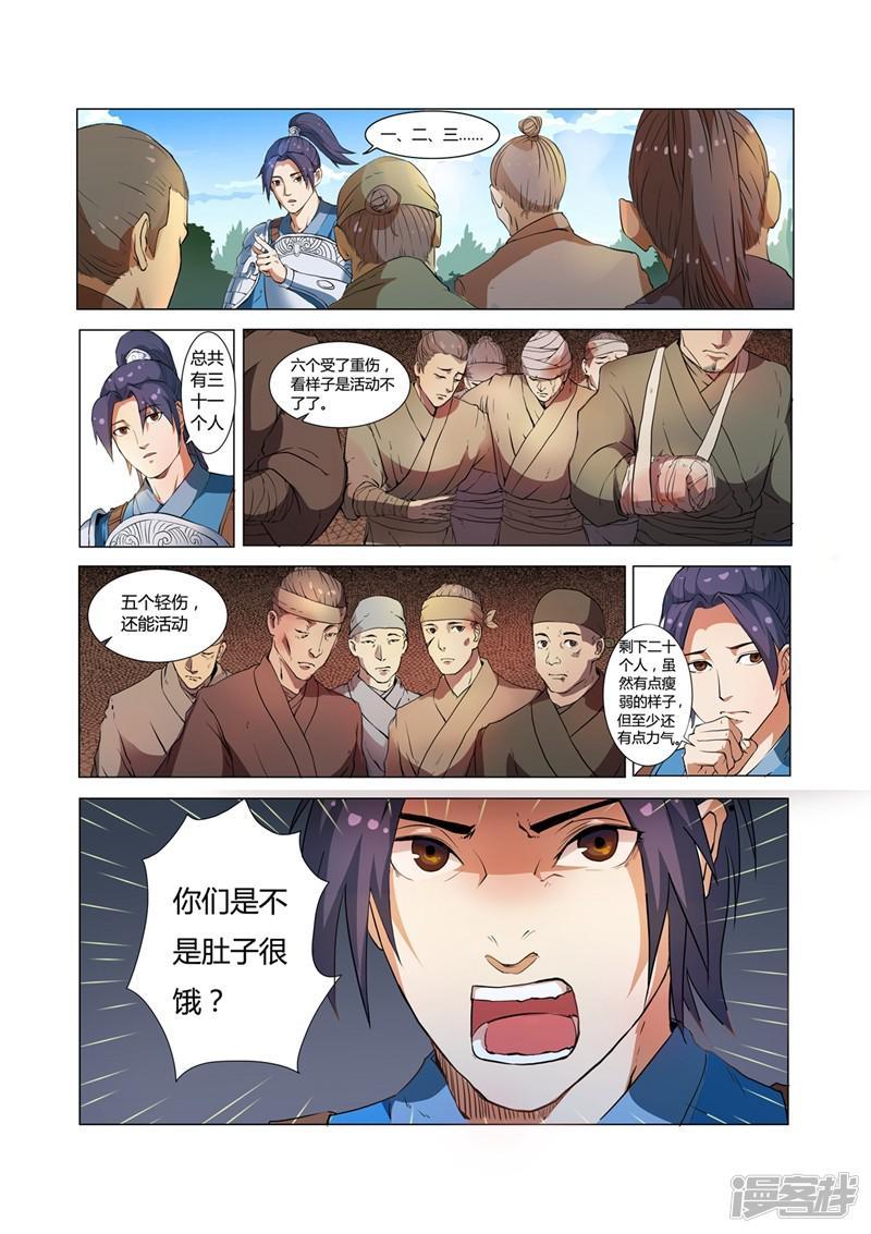 一骑当千-孙尚香-第1话全彩韩漫标签
