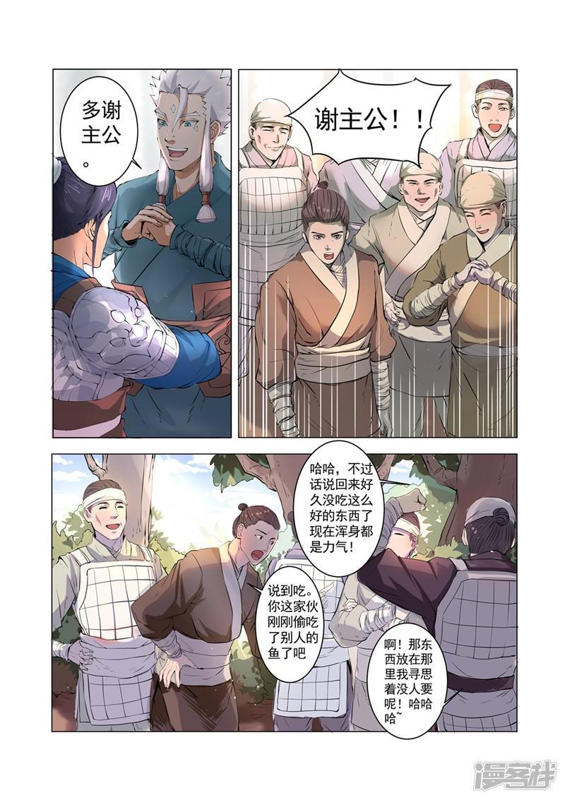 一骑当千-孙尚香-第2话1全彩韩漫标签
