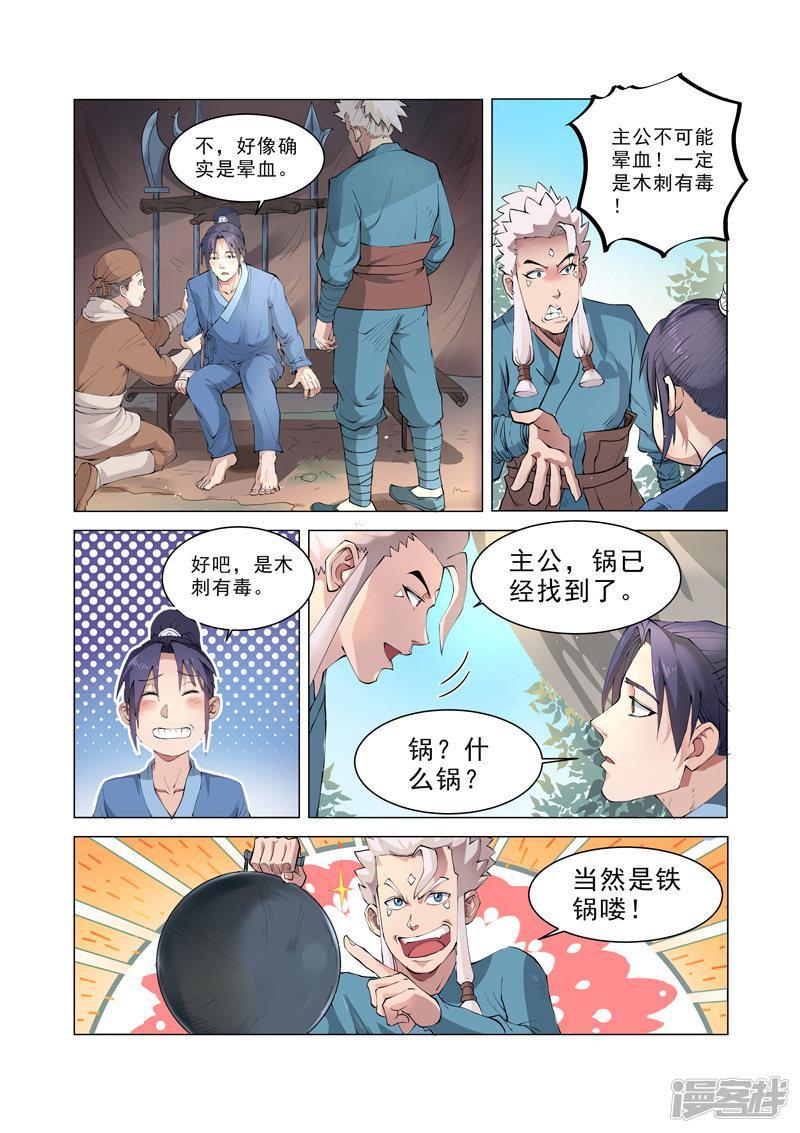 一骑当千-孙尚香-第3话1全彩韩漫标签