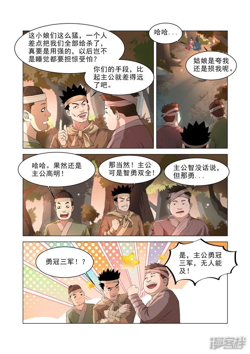 一骑当千-孙尚香-第3话2全彩韩漫标签