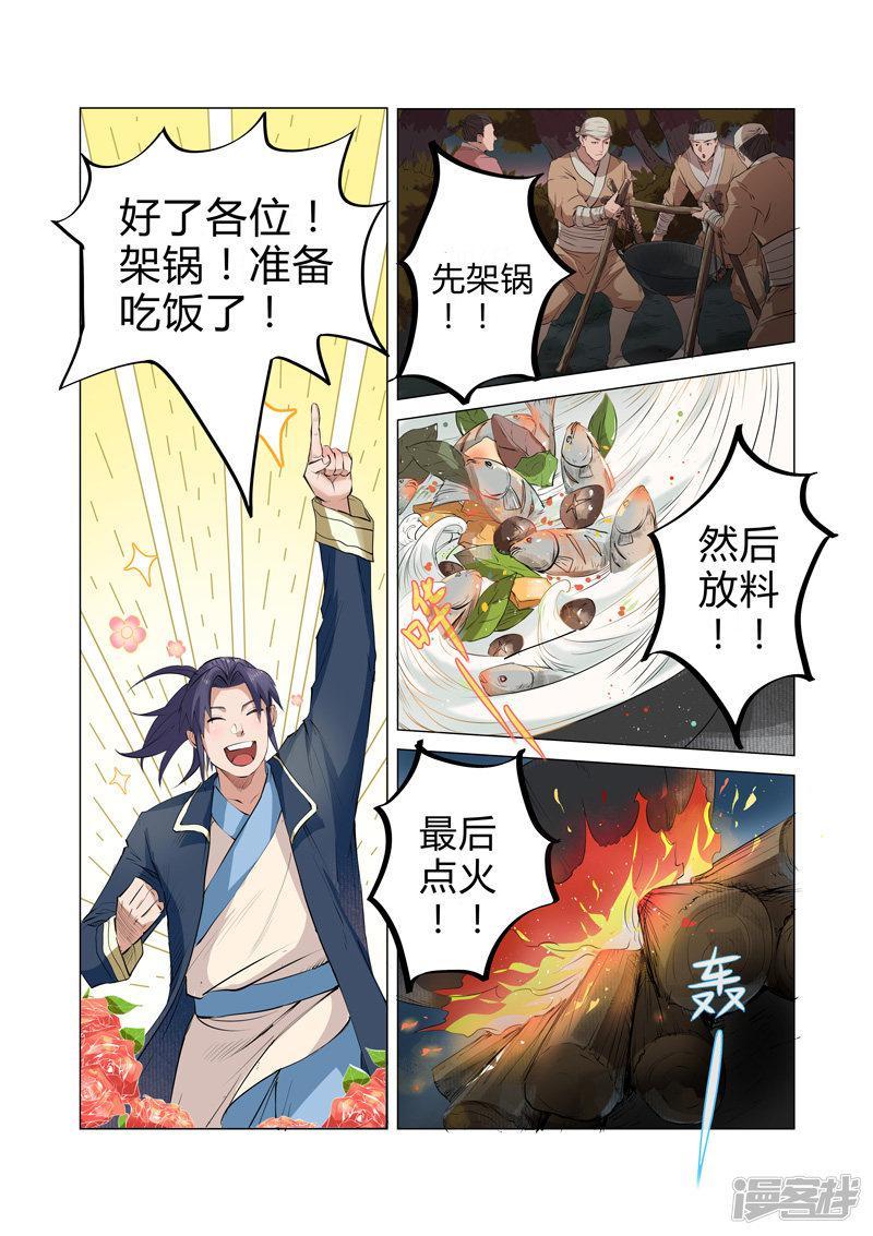 一骑当千-孙尚香-第4话2全彩韩漫标签
