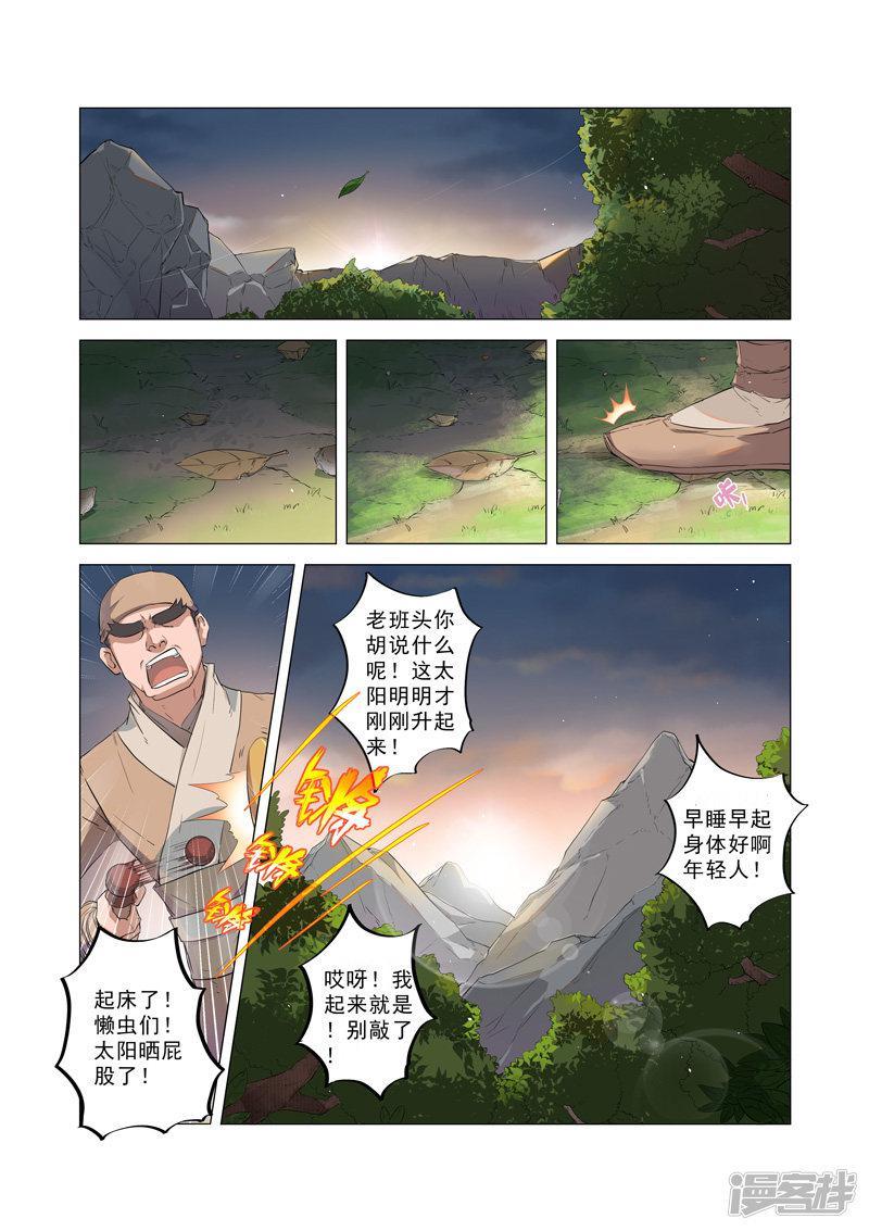 一骑当千-孙尚香-第5话2全彩韩漫标签