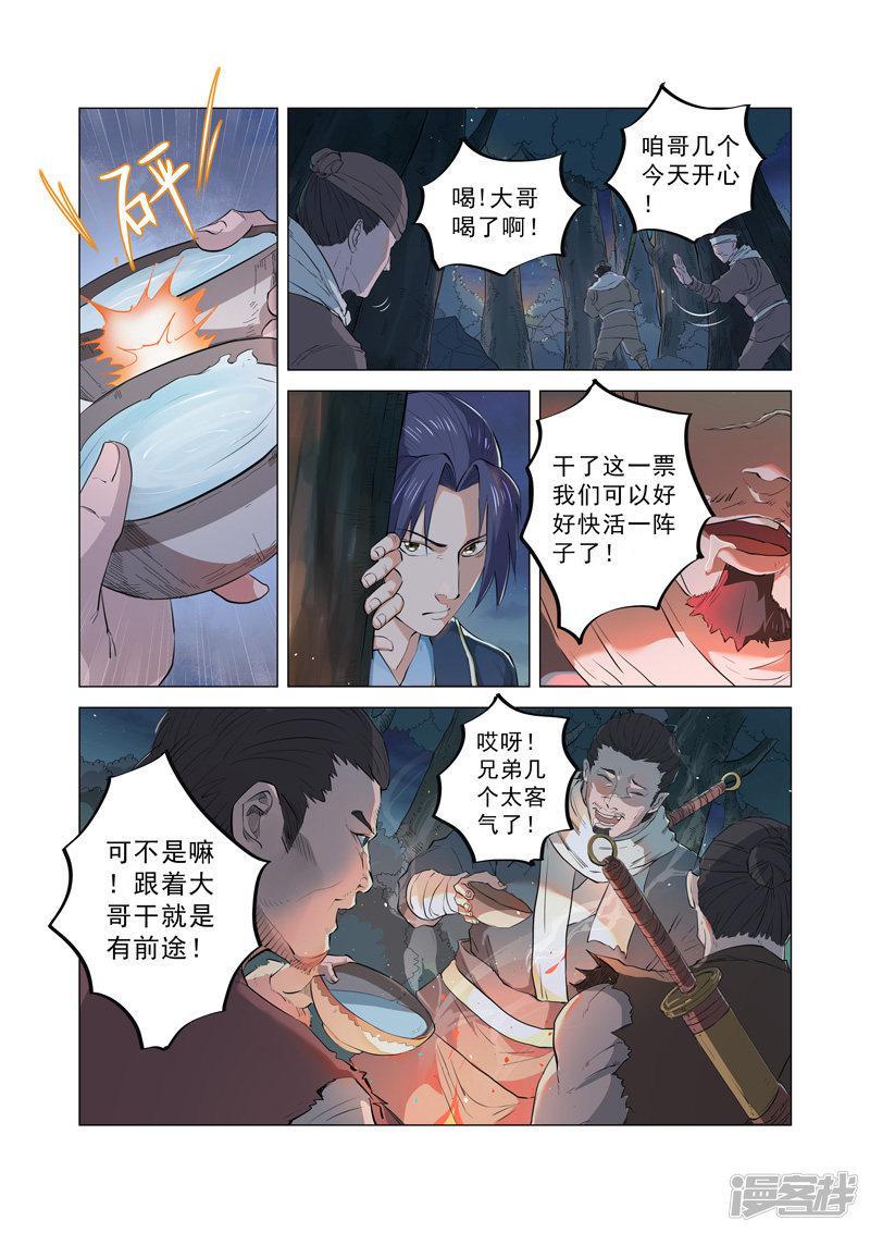 一骑当千-孙尚香-第6话2全彩韩漫标签