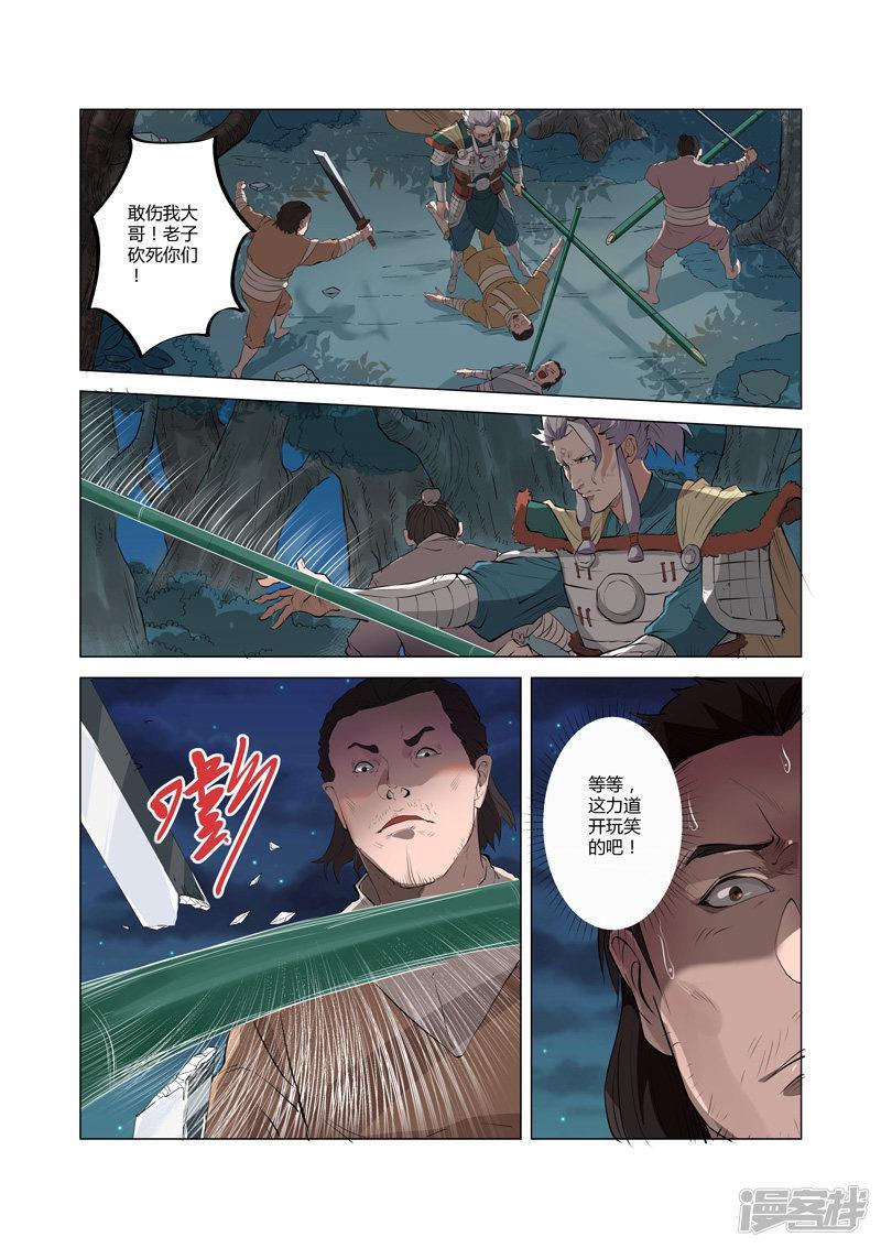 一骑当千-孙尚香-第7话1全彩韩漫标签