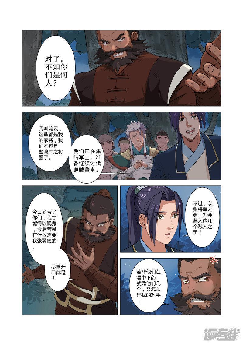 一骑当千-孙尚香-第7话2全彩韩漫标签