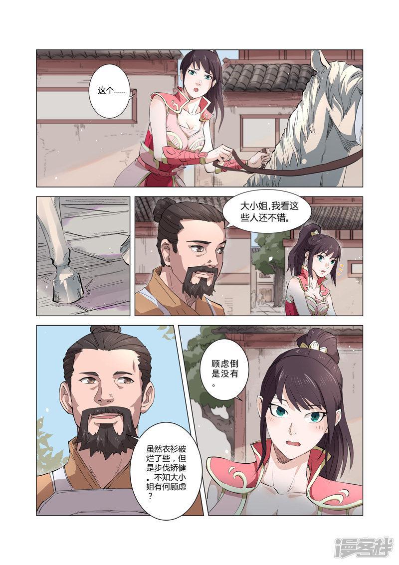 一骑当千-孙尚香-第8话1全彩韩漫标签