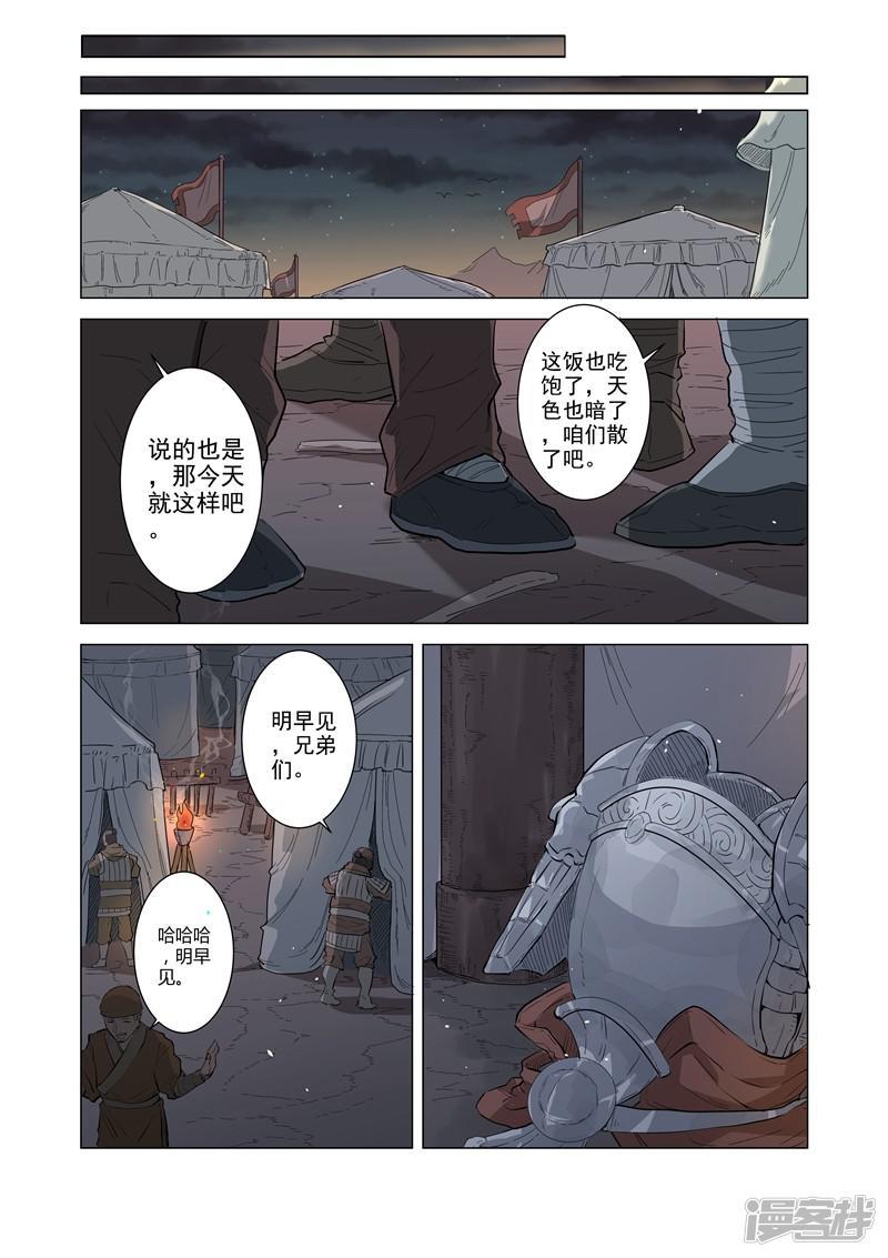 一骑当千-孙尚香-第9话1全彩韩漫标签