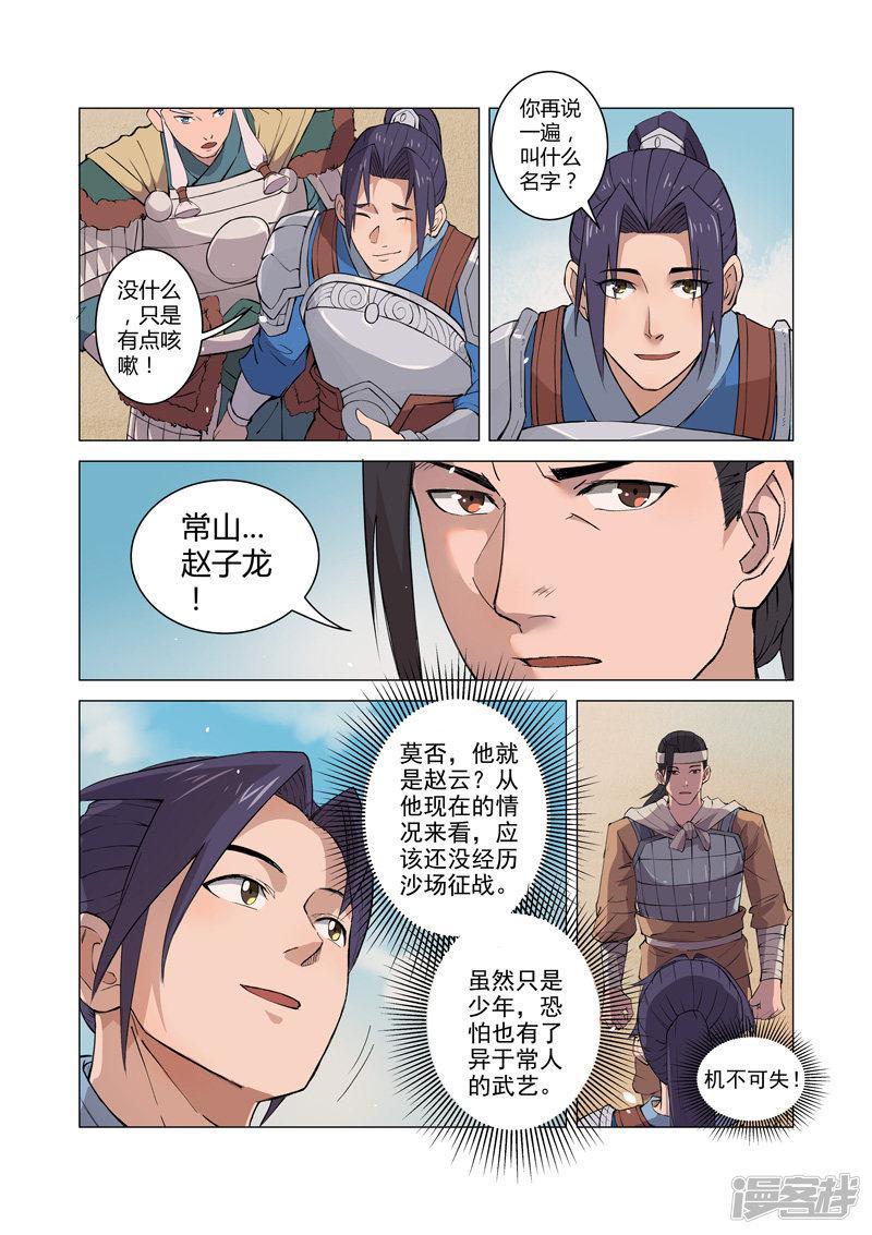 一骑当千-孙尚香-第10话2全彩韩漫标签