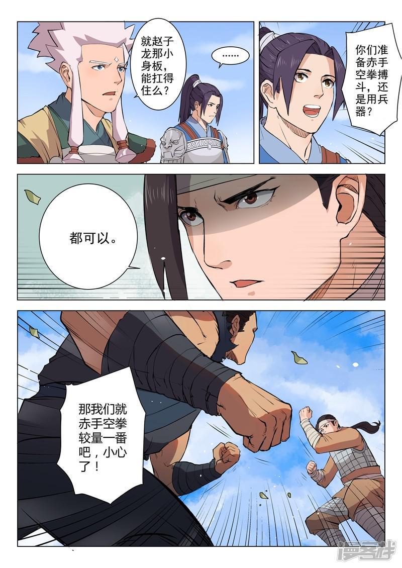 一骑当千-孙尚香-第11话1全彩韩漫标签