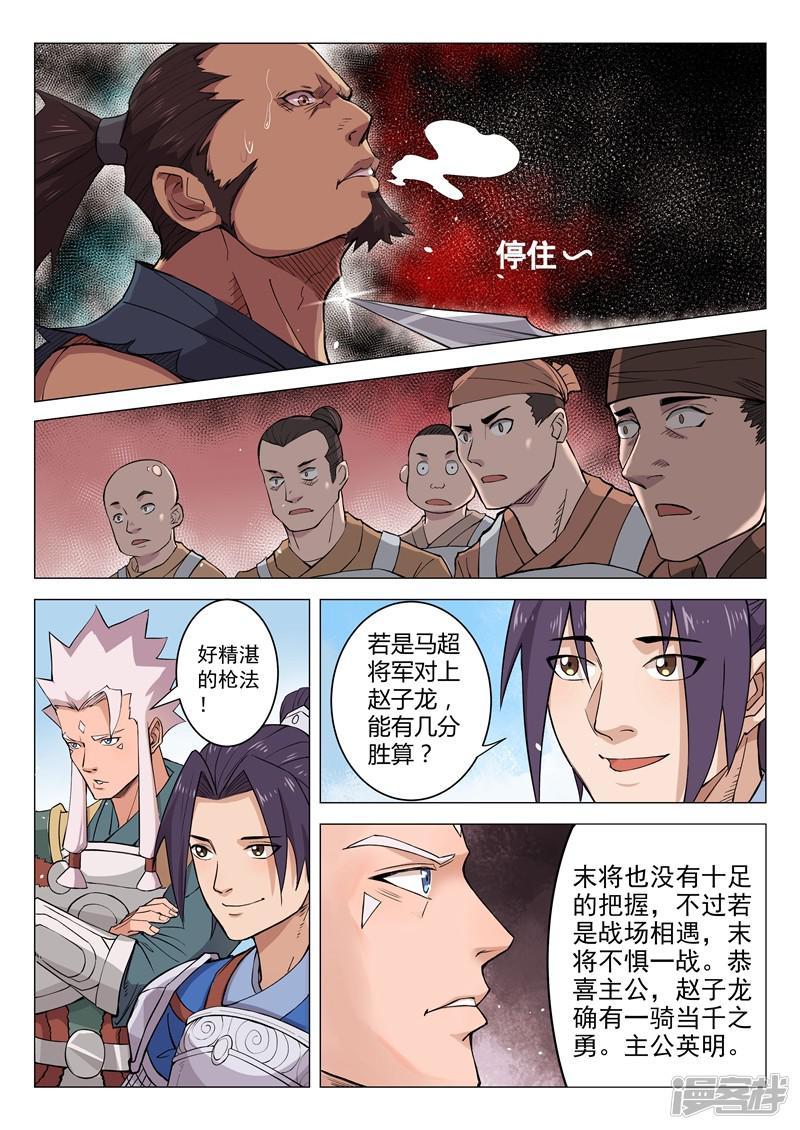 一骑当千-孙尚香-第11话2全彩韩漫标签
