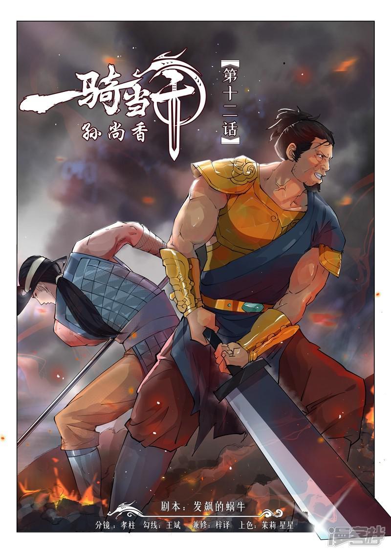 一骑当千-孙尚香-第12话1全彩韩漫标签