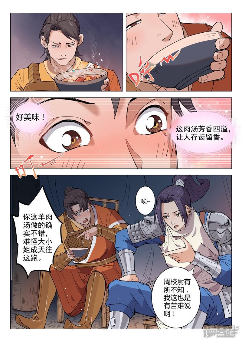 一骑当千-孙尚香-第12话2全彩韩漫标签
