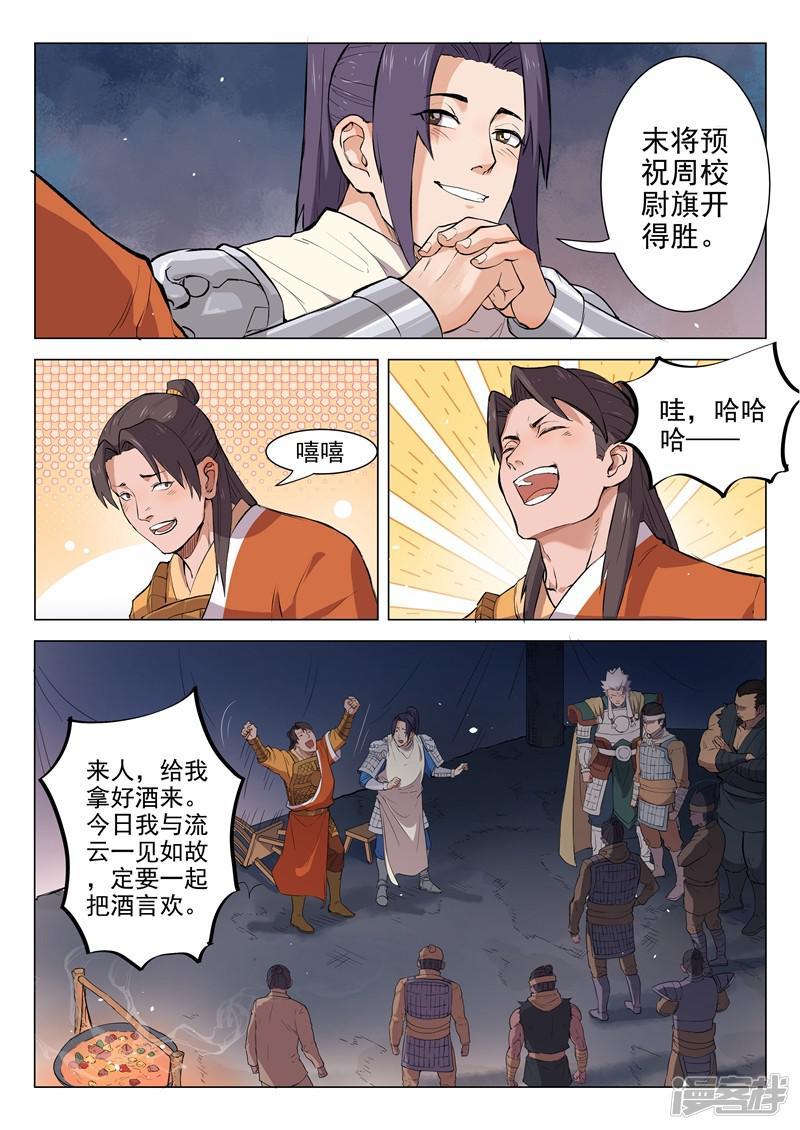 一骑当千-孙尚香-第13话1全彩韩漫标签