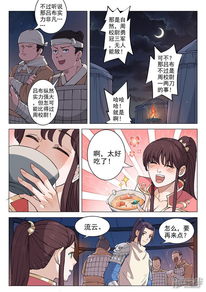 一骑当千-孙尚香-第13话2全彩韩漫标签