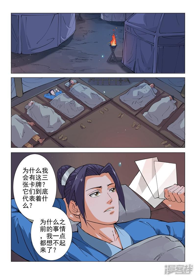 一骑当千-孙尚香-第14话1全彩韩漫标签