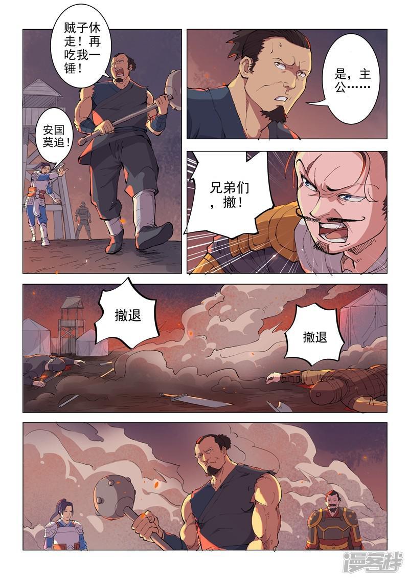 一骑当千-孙尚香-第15话2全彩韩漫标签