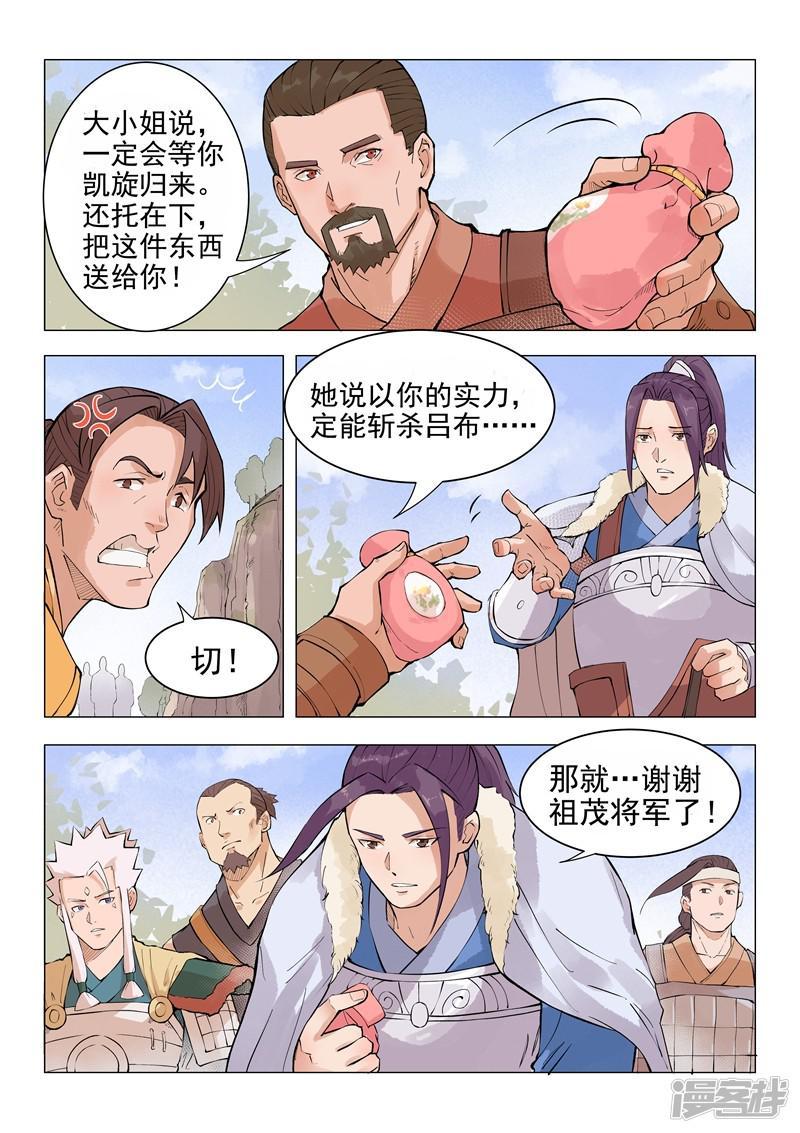 一骑当千-孙尚香-第18话2全彩韩漫标签
