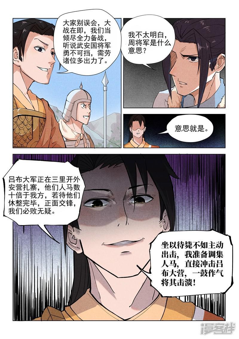 一骑当千-孙尚香-第19话1全彩韩漫标签